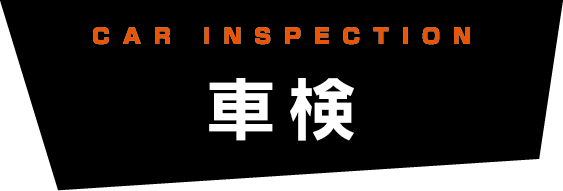 CAR INSPECTION【車検】